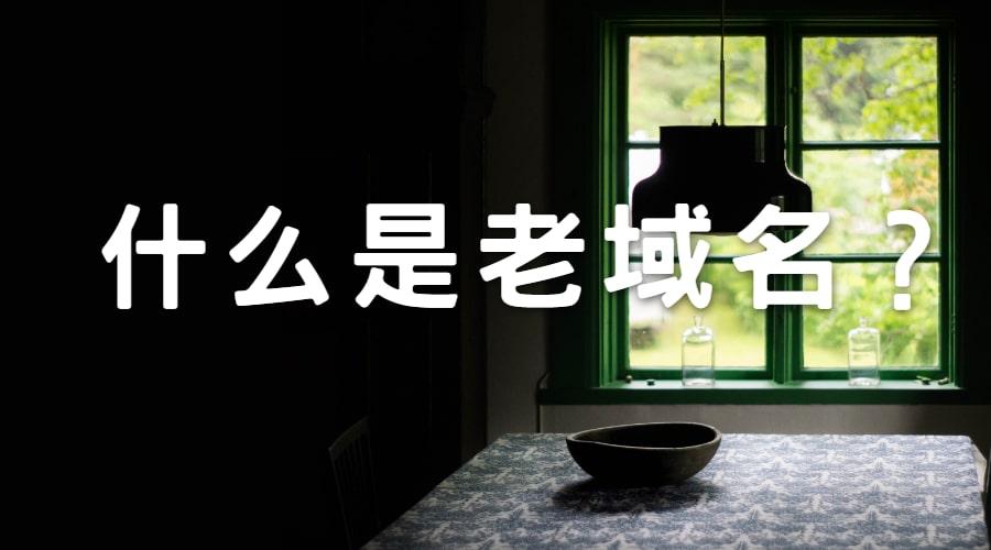 什么是老域名?老域名对seo有帮助吗?